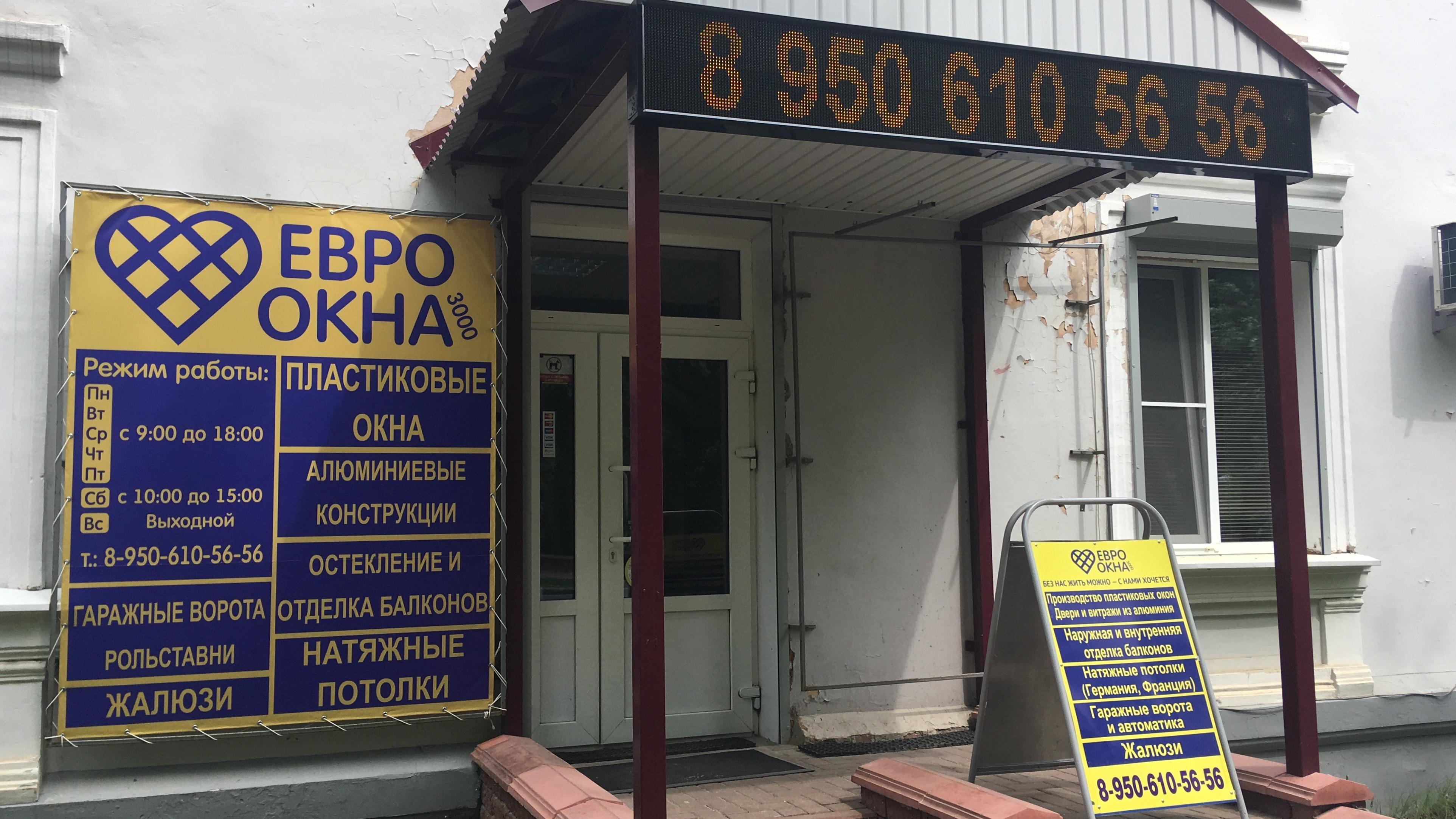 Добро пожаловать в новый офис ЕВРООКНА 3000!