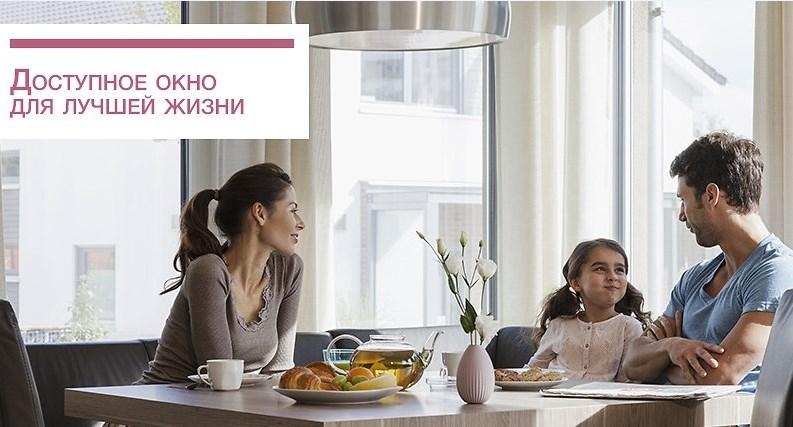 Пластиковые окна из новой профильной системы Rehau Thermo