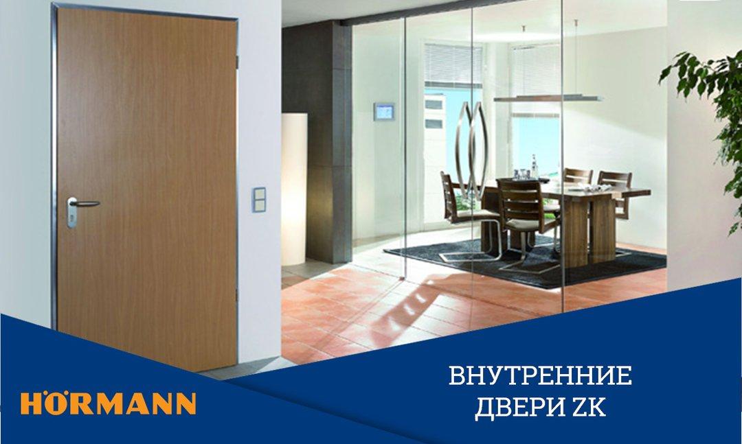 Акция на внутренние двери ZK  от Hormann!!!