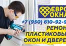 ЕвроОкна3000: Ремонт пластиковых окон и дверей в Выксе