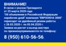 ЕВРООКНА 3000 РАБОТАЮТ НА УДАЛЕННОМ РЕЖИМЕ